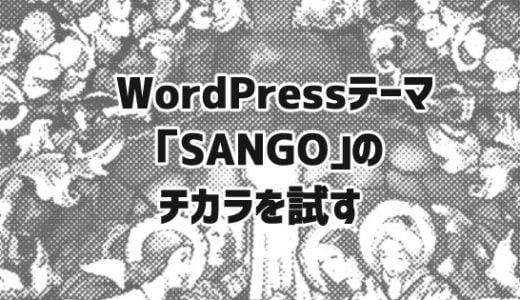 【SANGOカスタマイズ】WordPressテーマ「SANGO」のチカラを試す