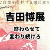 吉田博展:終わらせて、変わり続けろ