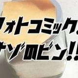 【フォトコミック】謎のビン