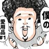 僕の愛用品#1 日用品編
