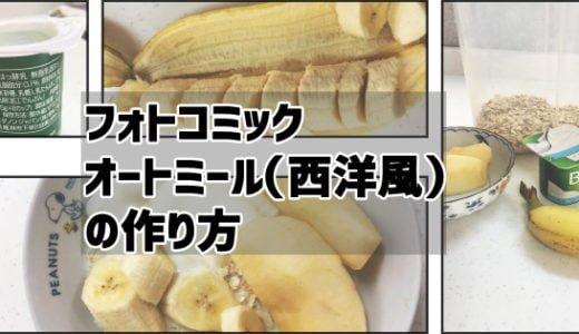 オートミール(西洋風味付け)の作り方【フォトコミック】