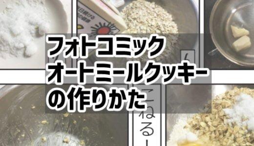 オートミールクッキーの作り方【フォトコミック】