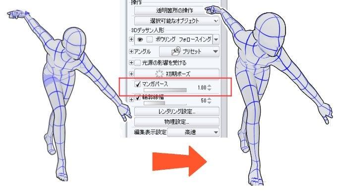 ボウリング漫画 3Dポーズ クリスタ