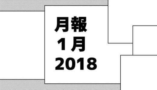 【月報】1月(2018):絶不調、ほぼほぼ更新ナシ