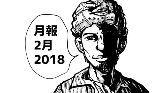 【月報】2月(2018):まだまだ不調。ボウリング漫画シリーズが始動