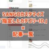 sango カスタマイズ 「指定したカテゴリーID」で記事一覧を作成する