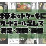 抹茶ホットケーキミックスアイキャッチ