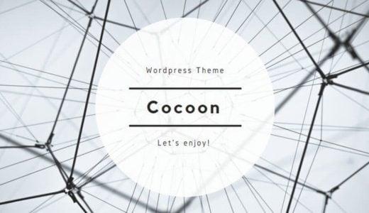 雑記型も特化型もどっちもいいよね。新サイトを「Cocoon」で作って爆速に震える