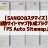 sango カスタマイズ PS Auto Sitemap アイキャッチ