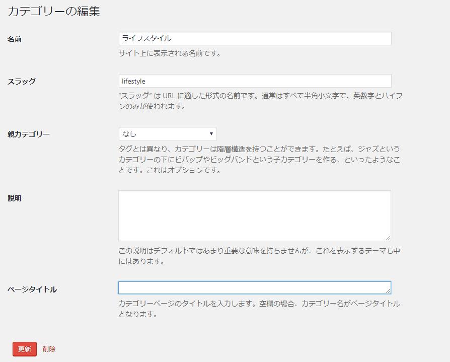 SANGOカスタマイズ ページタイトル変更
