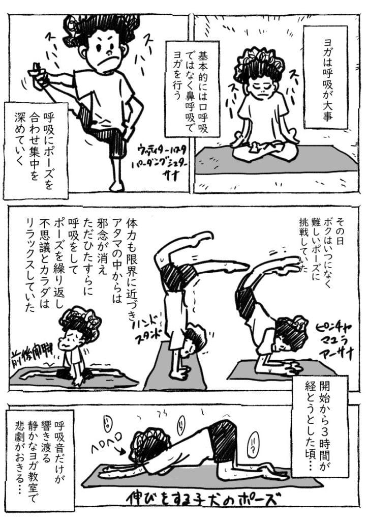 コミックエッセイ ヨガ ケツ呼吸1