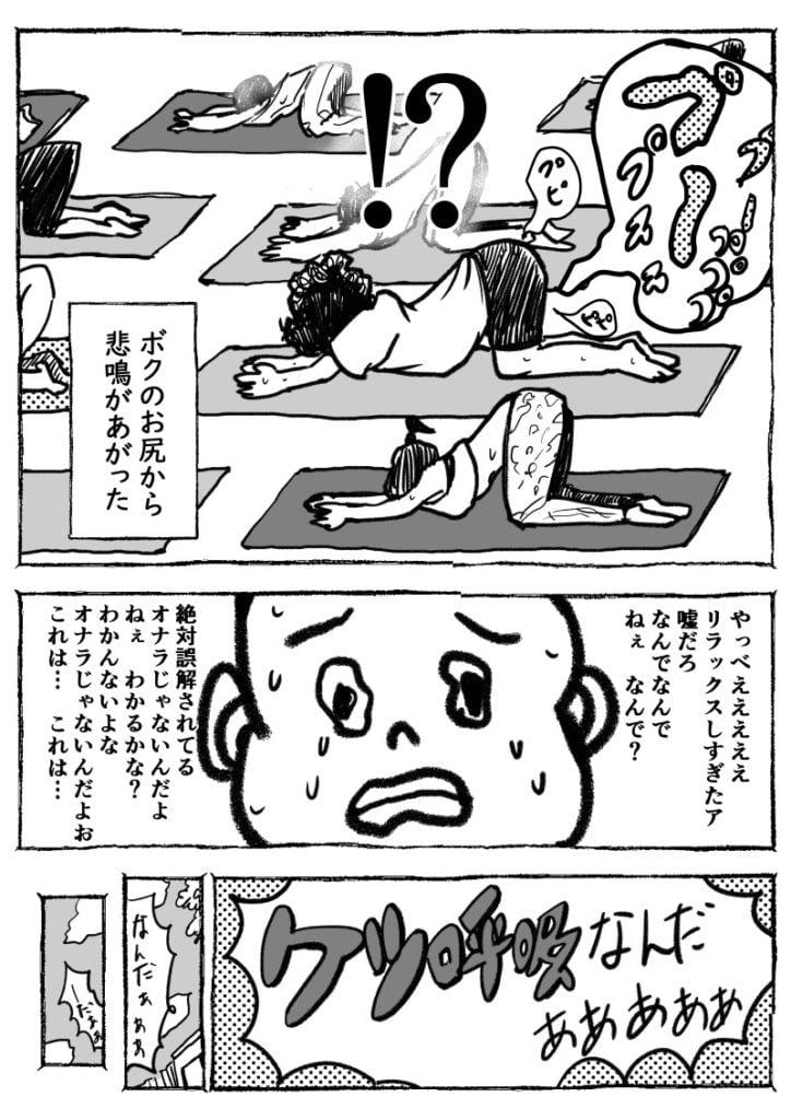 コミックエッセイ ヨガ ケツ呼吸2