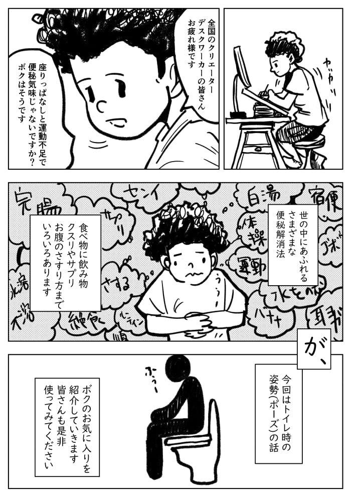 コミックエッセイ ウンチポーズ1
