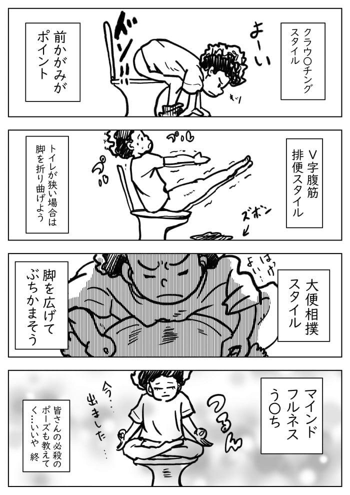 コミックエッセイ ウンチポーズ2