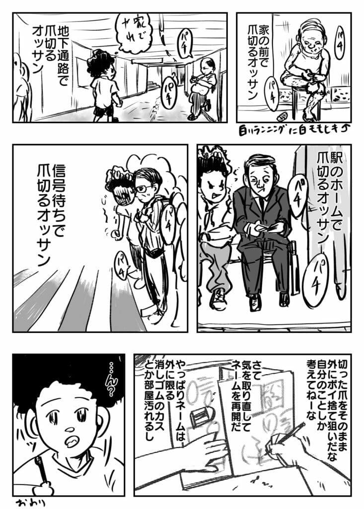 コミックエッセイ 爪切り3