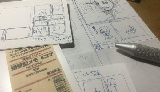漫画制作日記で思考を記録せよ!ネタのタネを撒け!
