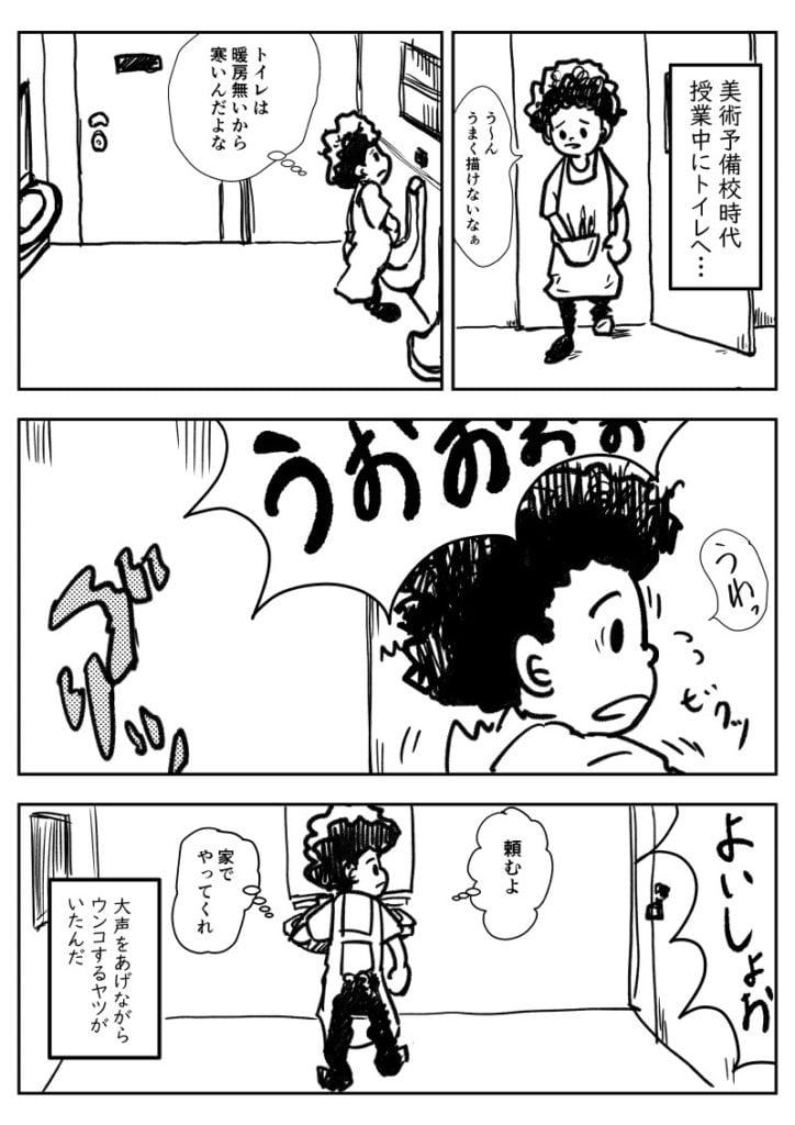 コミックエッセイ 鼻かむオナラ1