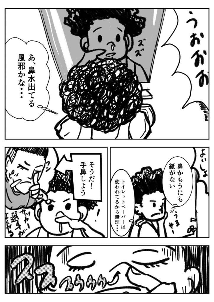 コミックエッセイ 鼻かむオナラ2