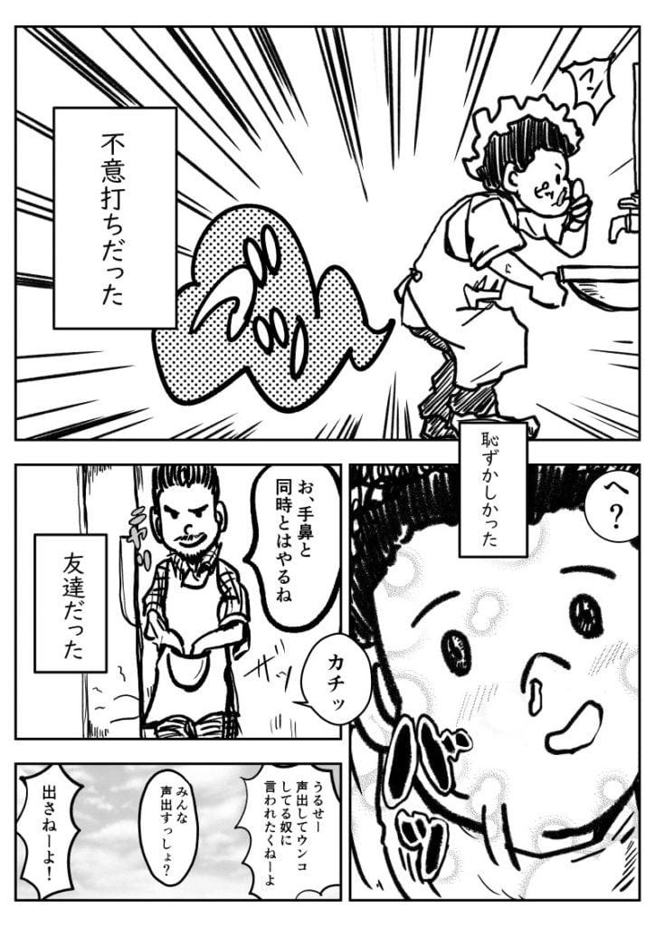 コミックエッセイ 鼻かむオナラ3