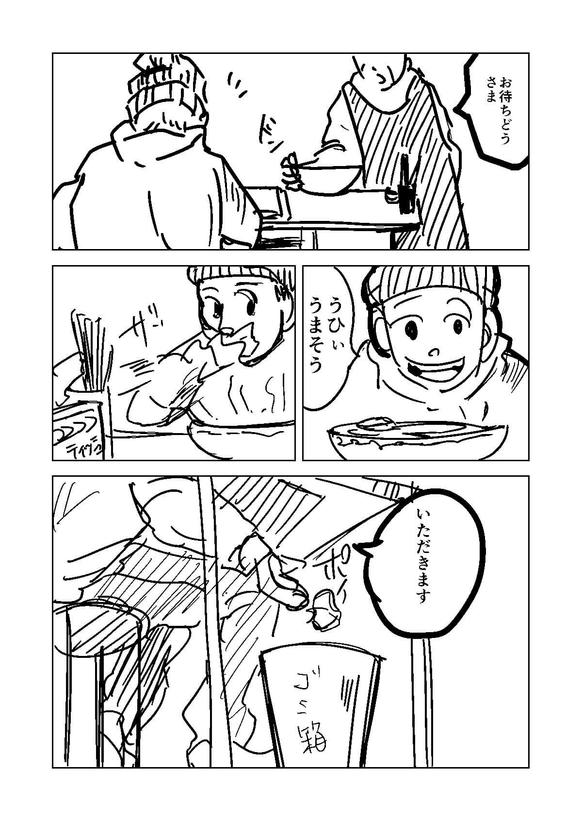 『ガム食う人』(ネーム) ページ10