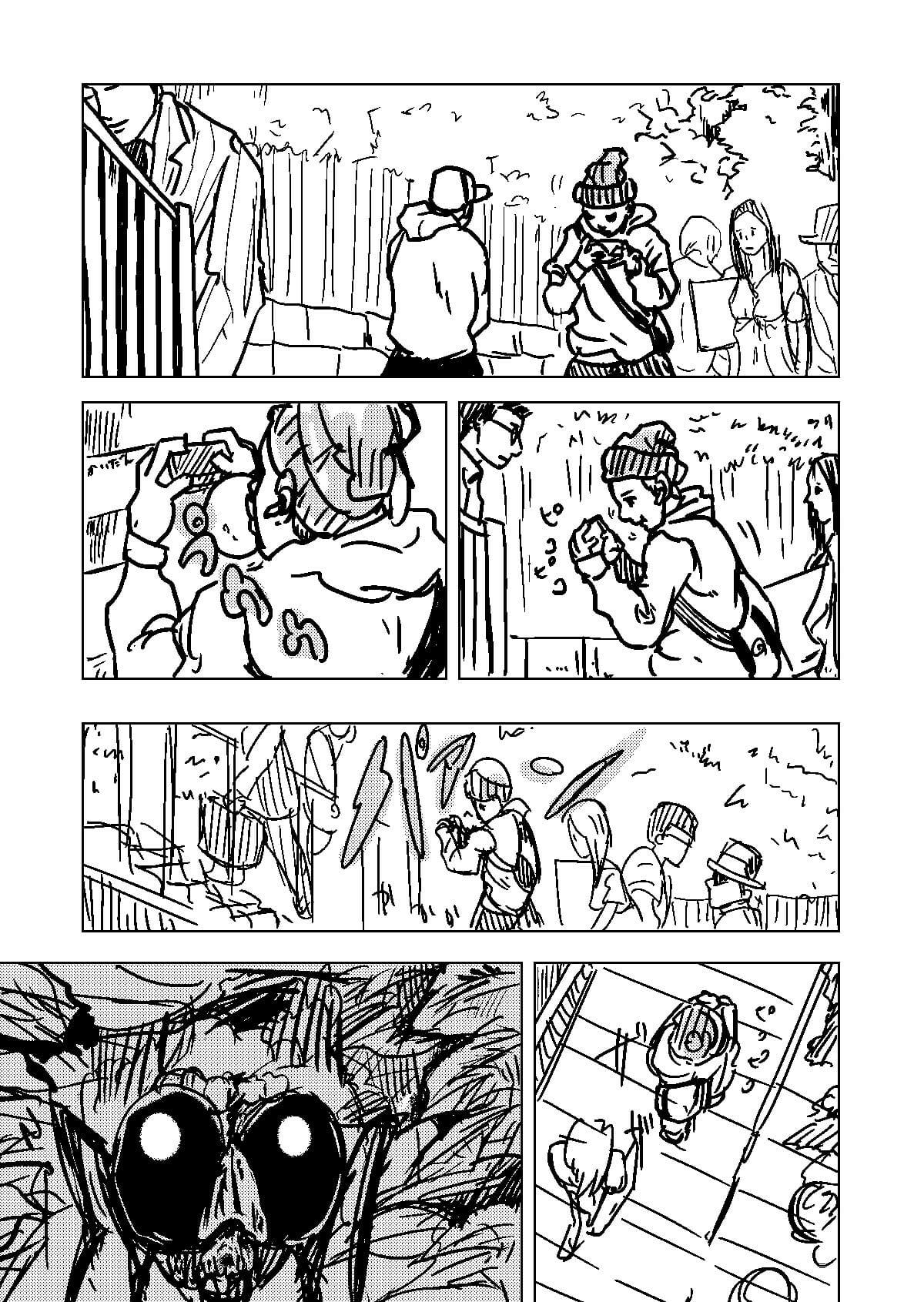 『ガム食う人』(ネーム) ページ5