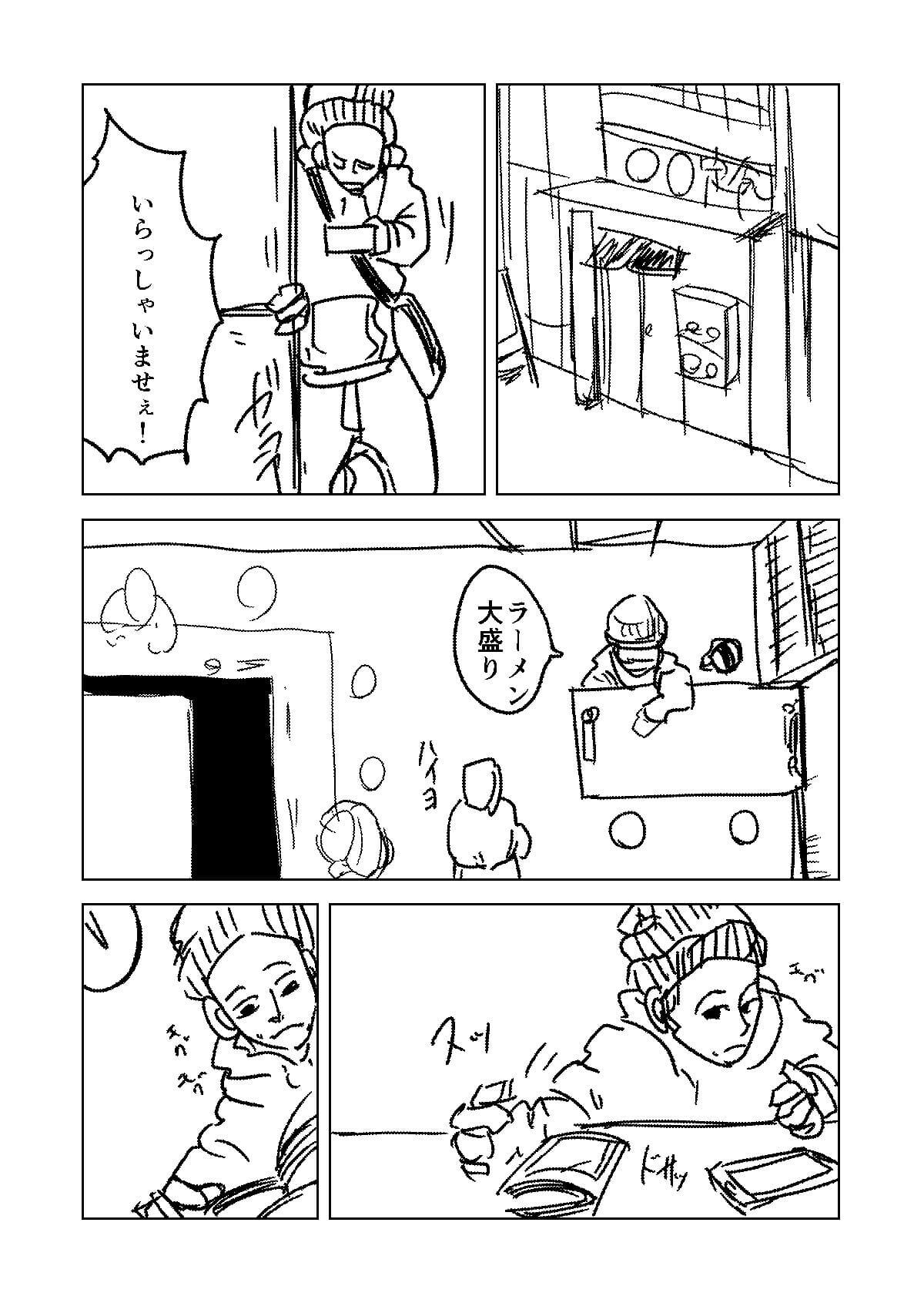 『ガム食う人』(ネーム) ページ9