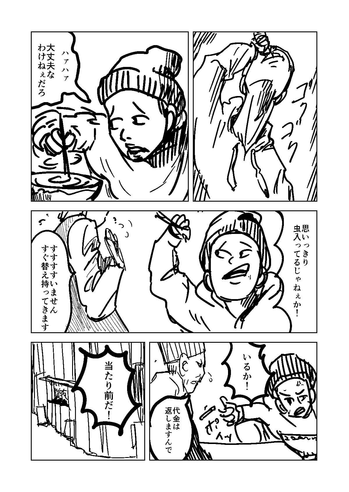『ガム食う人』(ネーム) ページ13