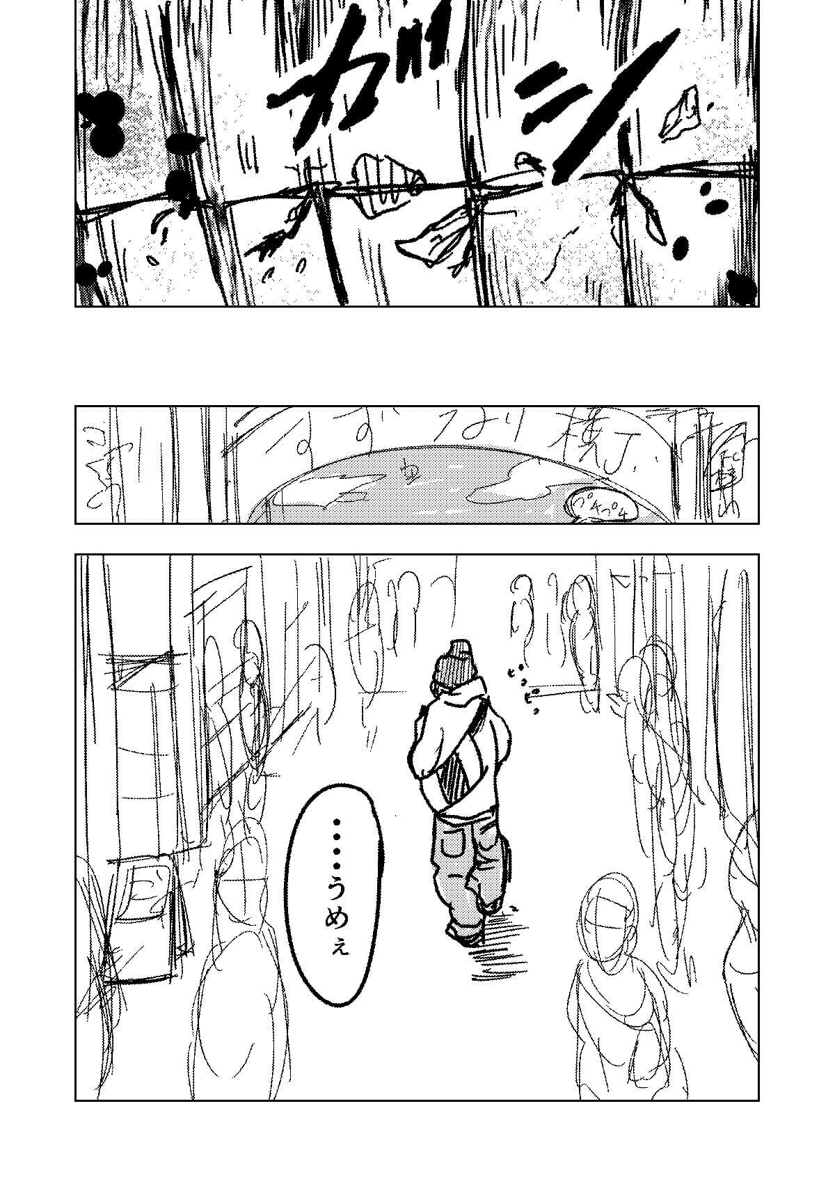 『ガム食う人』(ネーム) ページ16