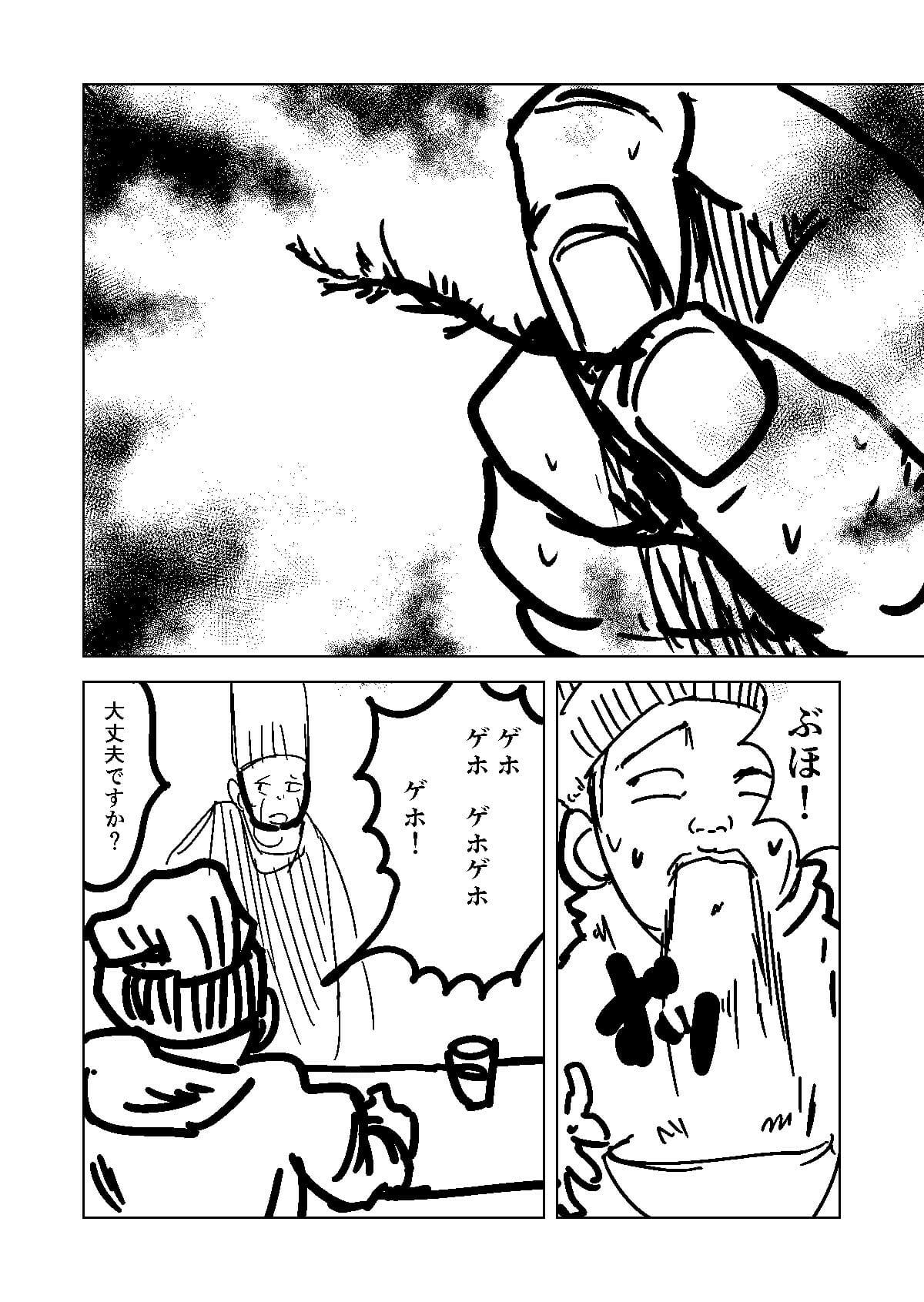 『ガム食う人』(ネーム) ページ12