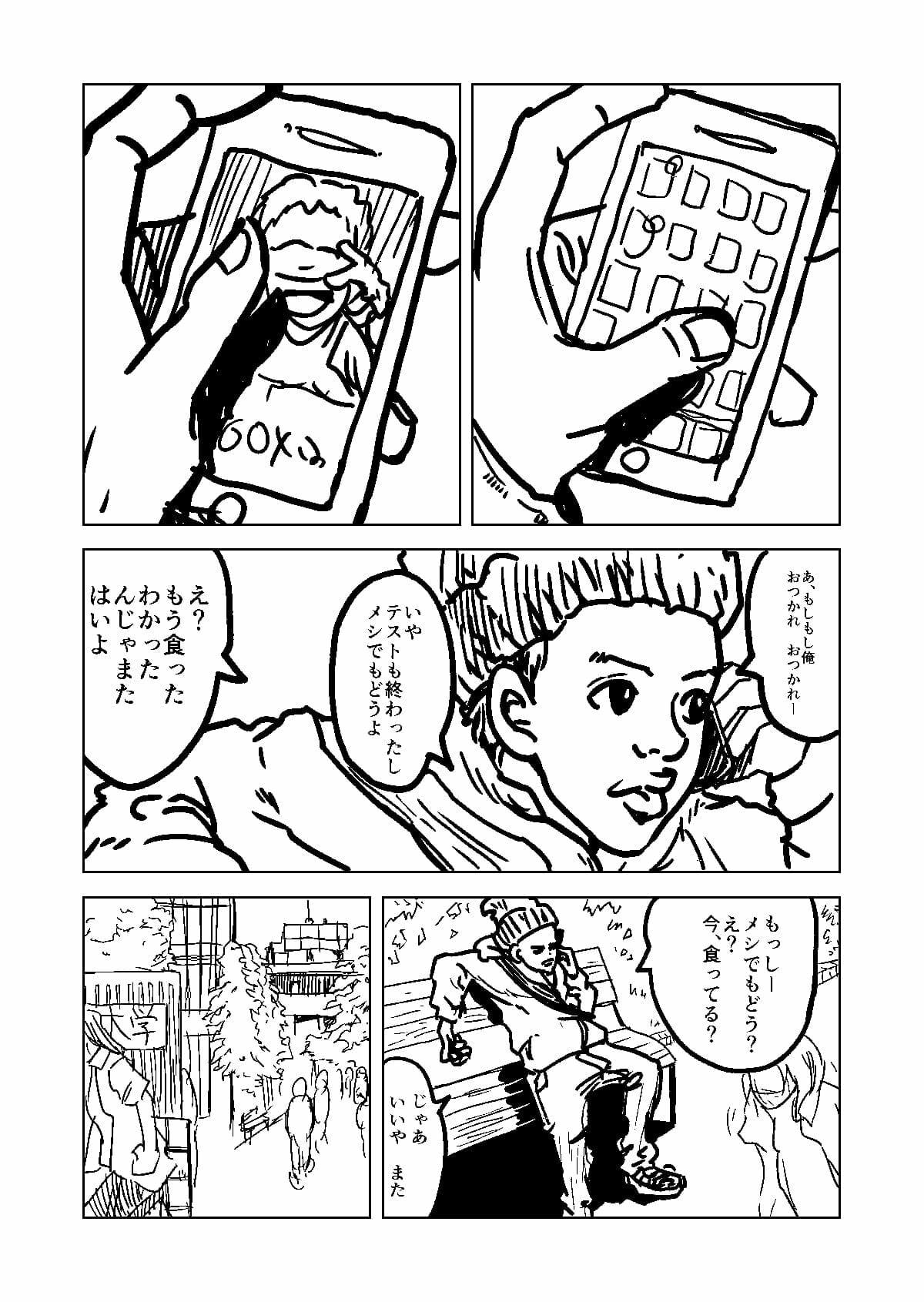 『ガム食う人』(ネーム) ページ2