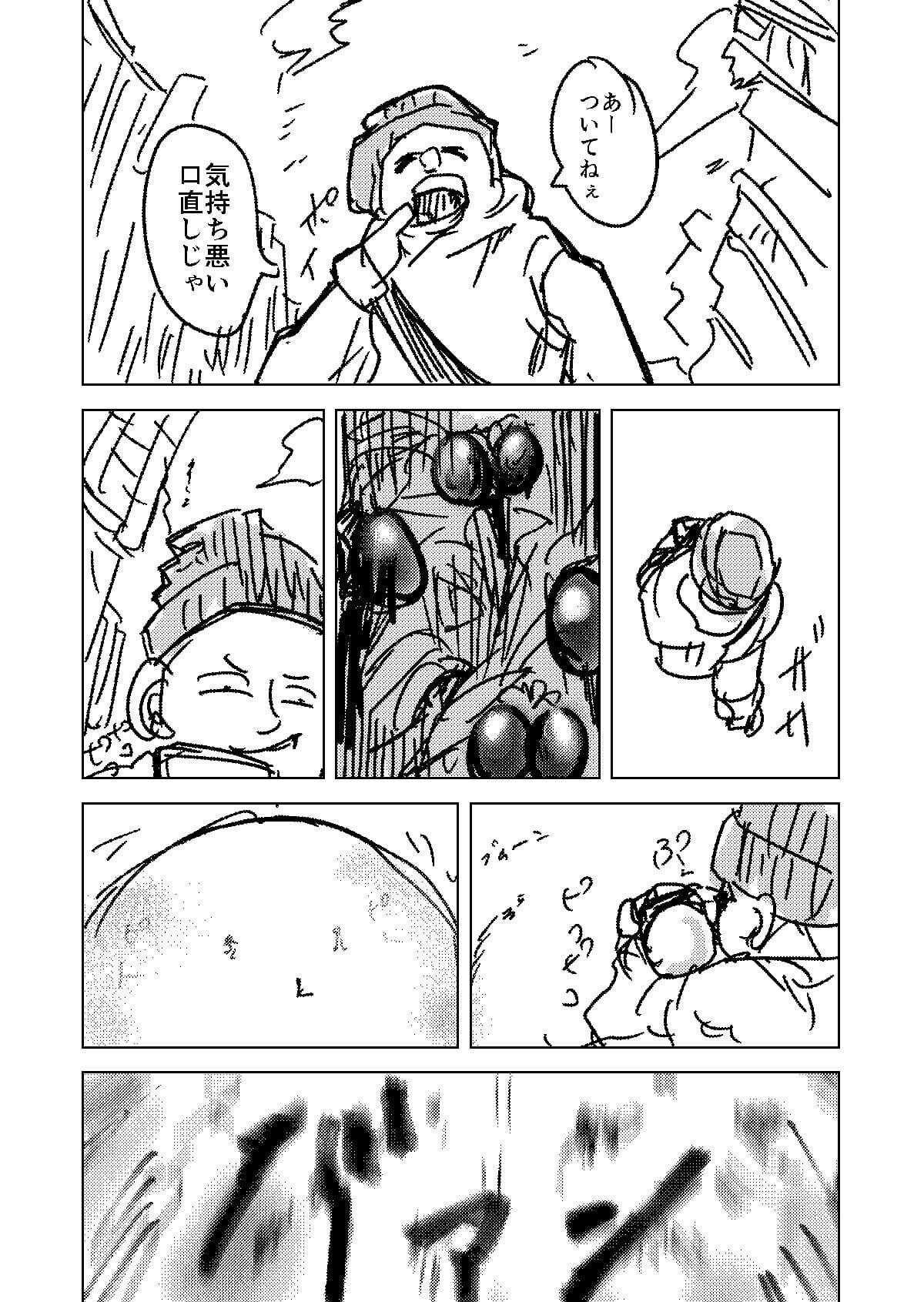 『ガム食う人』(ネーム) ページ15
