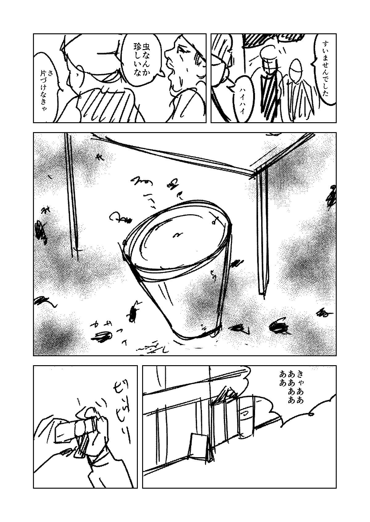 『ガム食う人』(ネーム) ページ14