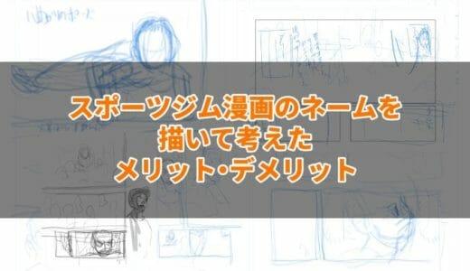 スポーツジム漫画の課題と感想【ネーム後】