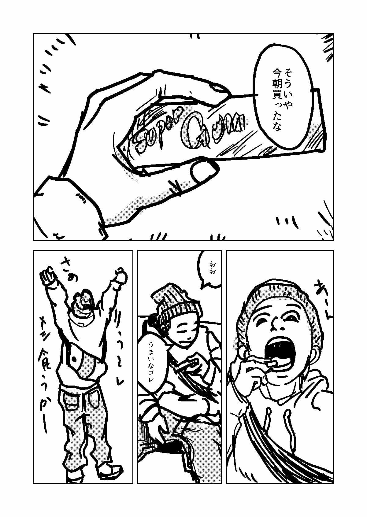 『ガム食う人』(ネーム) ページ4