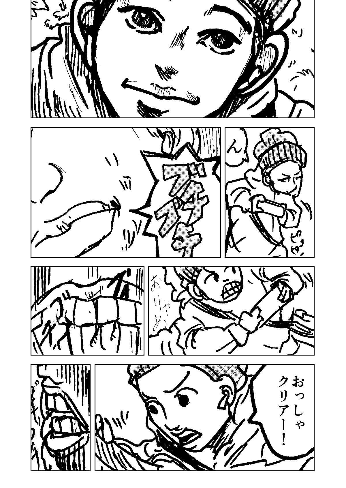 『ガム食う人』(ネーム) ページ7