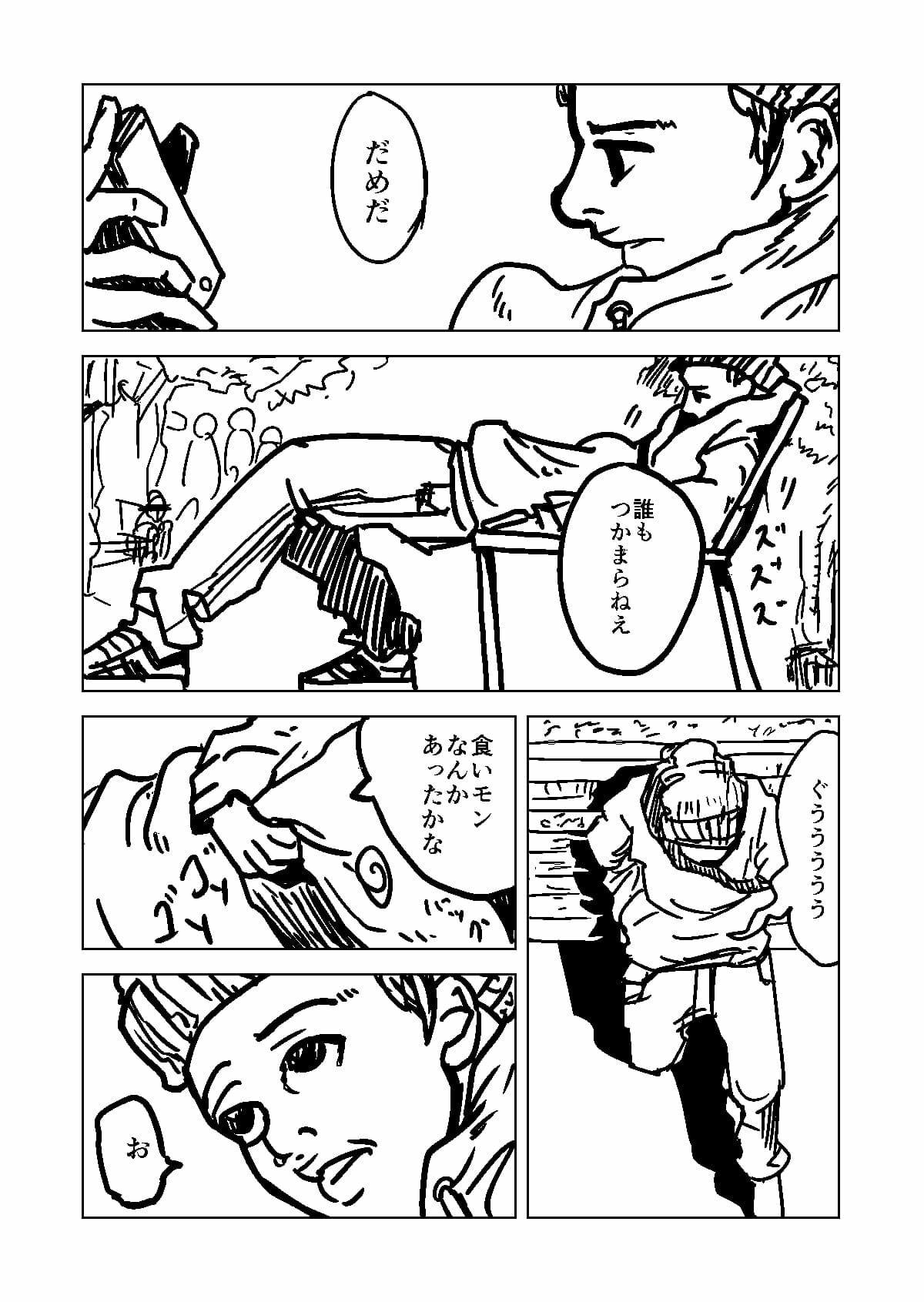 『ガム食う人』(ネーム) ページ3