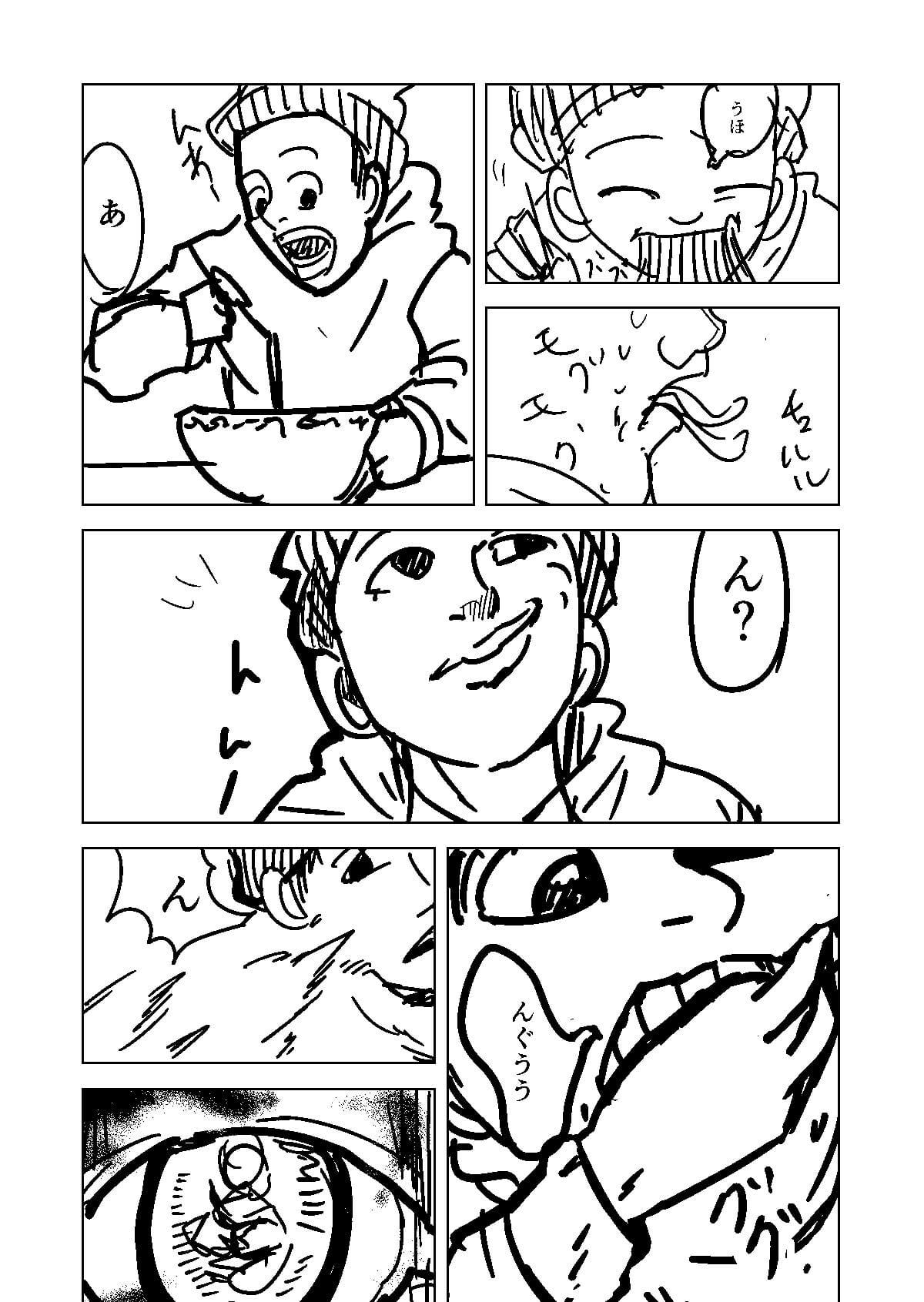 『ガム食う人』(ネーム) ページ11