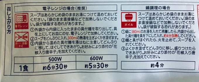 担々麵の注意事項